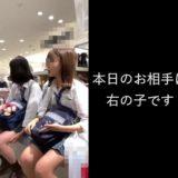 【悲報】新栄JKさん、黒パンを履いてしまう